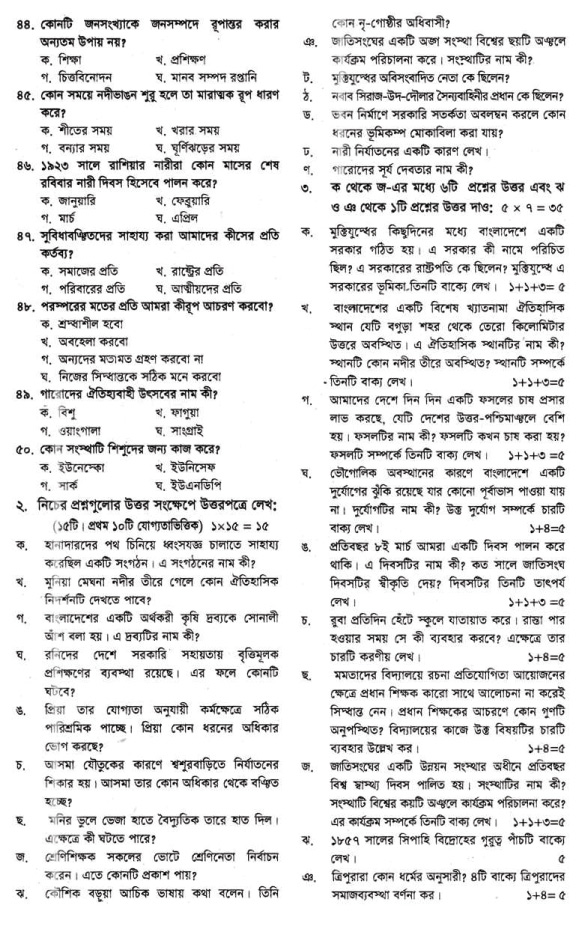 PSC Bangladesh O Bisho Porichoy Short Suggestion 2017