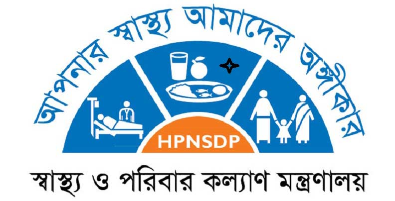 Directorate General of Health Services Job Circular 2018