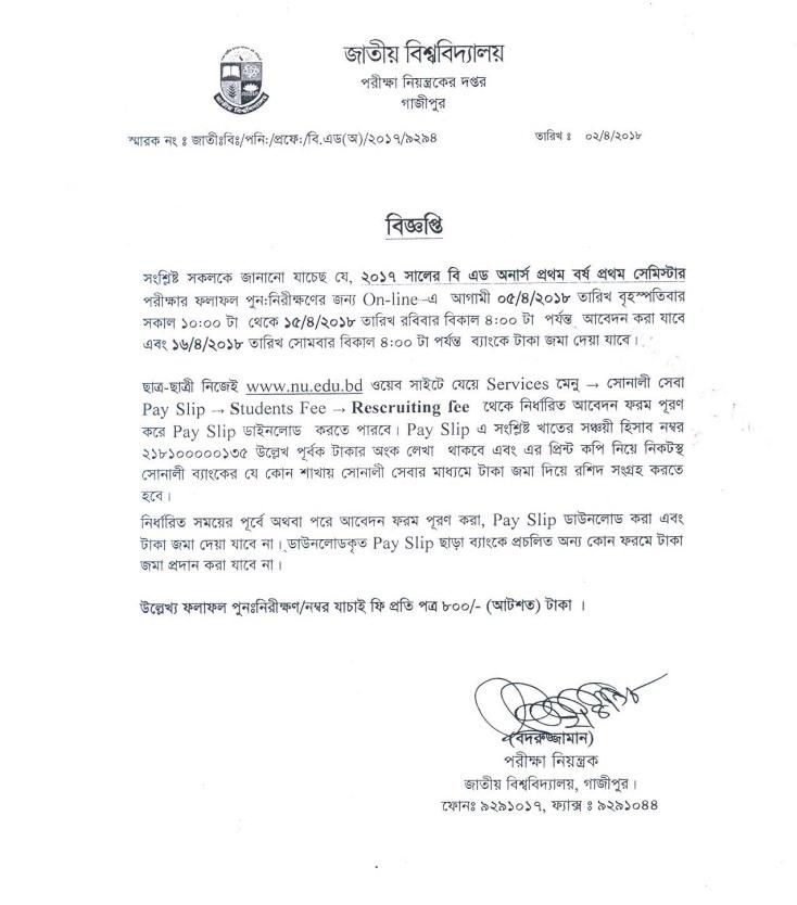 National University Exam Results Notice 2018